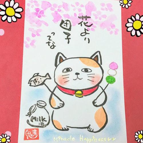 趣味 筆文字 魅楽流書家Candy キャンディ 作品 猫