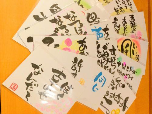 熱中 趣味 筆文字 ポストカード