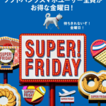 吉野家の牛丼が無料!?SoftBankのナイスなクーポン使います!【おトク】(キャンペーン)