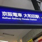 京阪電車をおトクに利用!誰でも今すぐ使える簡単な方法をご紹介!【おトク】