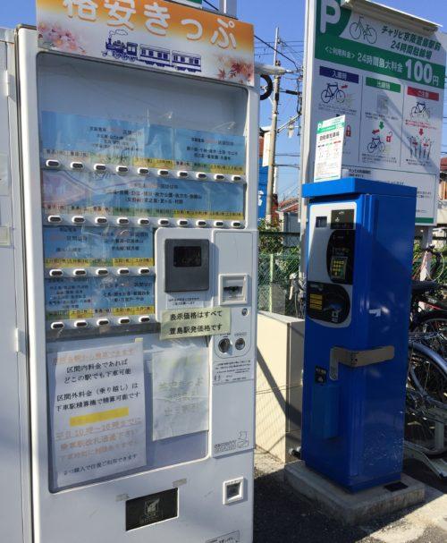駐輪所 萱島駅 京阪電車 おトク