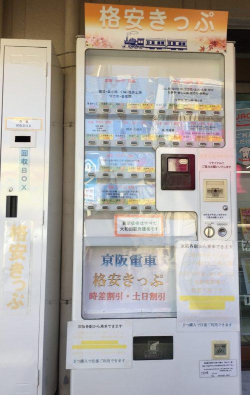 大和田駅 京阪電車 本屋 おトク