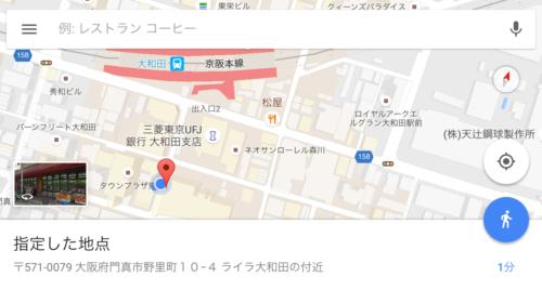 大和田駅 京阪電車 切符 回数券 グルメシティ