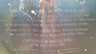 必読!子供が欲しい人がハワイ・オアフ島で絶対行くべきパワースポットはここ!
