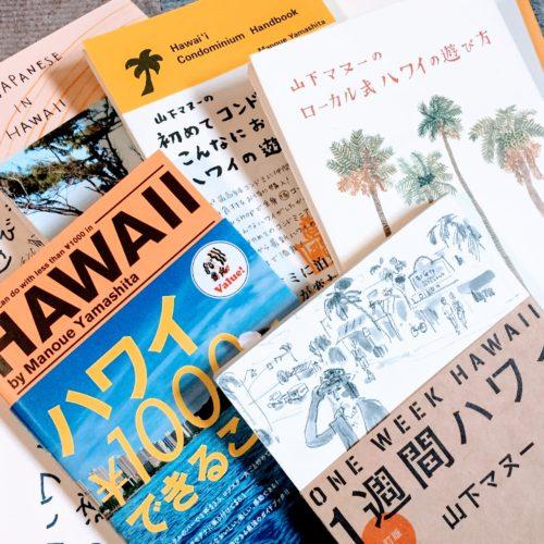 ハワイ旅行 山下マヌー おすすめ 1週間ハワイ