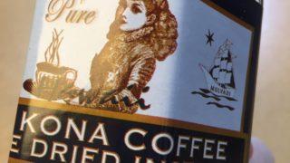 いつもより良い時間が過ごしたい!マルバディのコナコーヒーを飲んでみた。