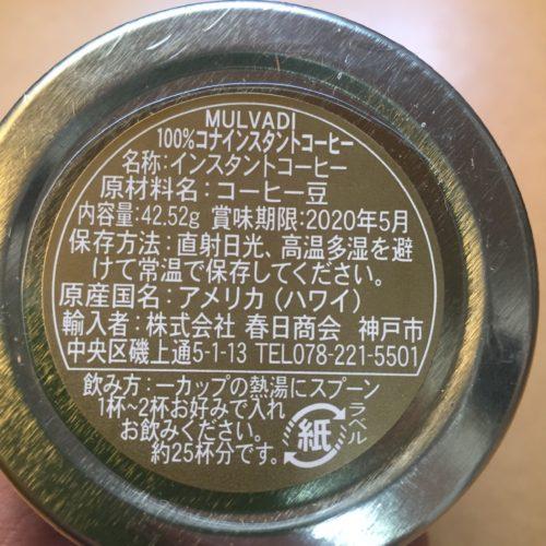 マルバディ 日本語 ラベル